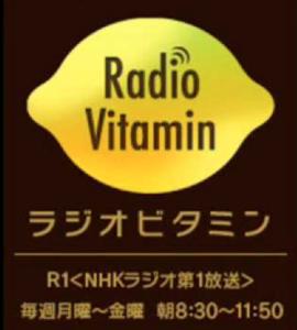 NHKラジオ「ラジオビタミン」