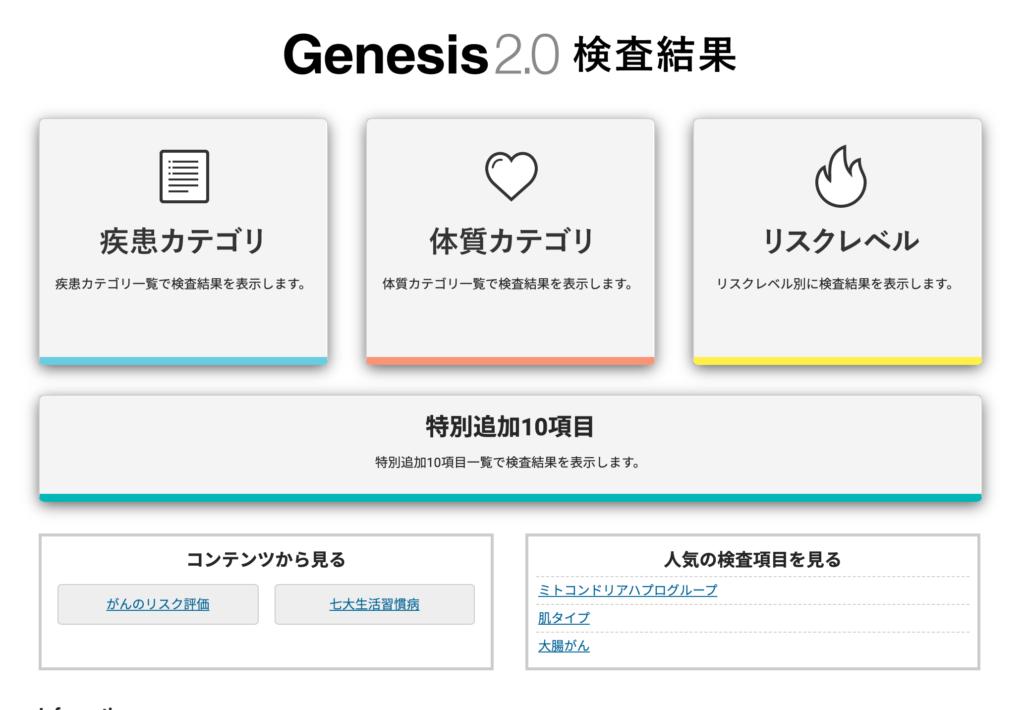 GENE LIFE 遺伝子検査結果画面