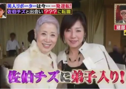 TBS爆報ザ・ライデー 佐伯チズ