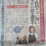 yahooニュース 建部和美