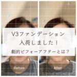 V3ファンデーションのビフォーアフター