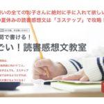 2019すごい!読書感想文教室
