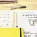 手帳で時間を管理するにはここから書けばよかったんだ!目からウロコの浅野ユウさんのタイムマネジメント手帳術!